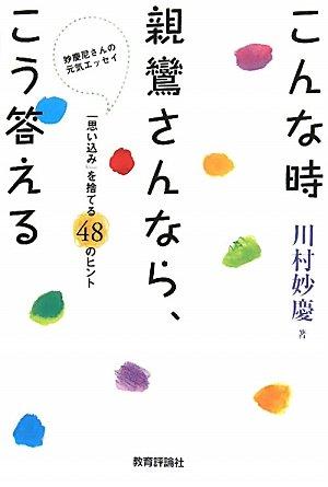 こんな時親鸞さんなら、こう答える―妙慶尼さんの元気エッセイ 「思い込み」を捨てる48のヒントの詳細を見る