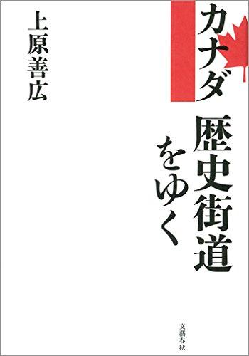 カナダ 歴史街道をゆく (文春e-book)