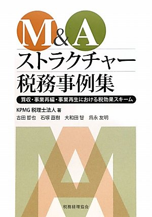 M&Aストラクチャー税務事例集―買収・事業再編・事業再生における税効果スキームの詳細を見る