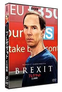 ブレグジット EU離脱 [DVD]