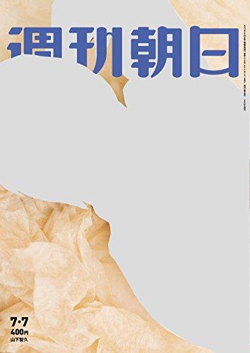 週刊朝日 2017年 7/7号【表紙:山下智久】[雑誌]