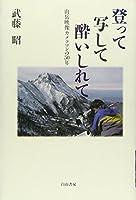 登って写して酔いしれて―山岳映像カメラマンの50年