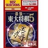 BEST SELECTIONS 最強 東大将棋5 完全版