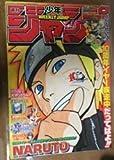 週刊少年ジャンプ 2009年 6月 8日号 No.26 [雑誌]