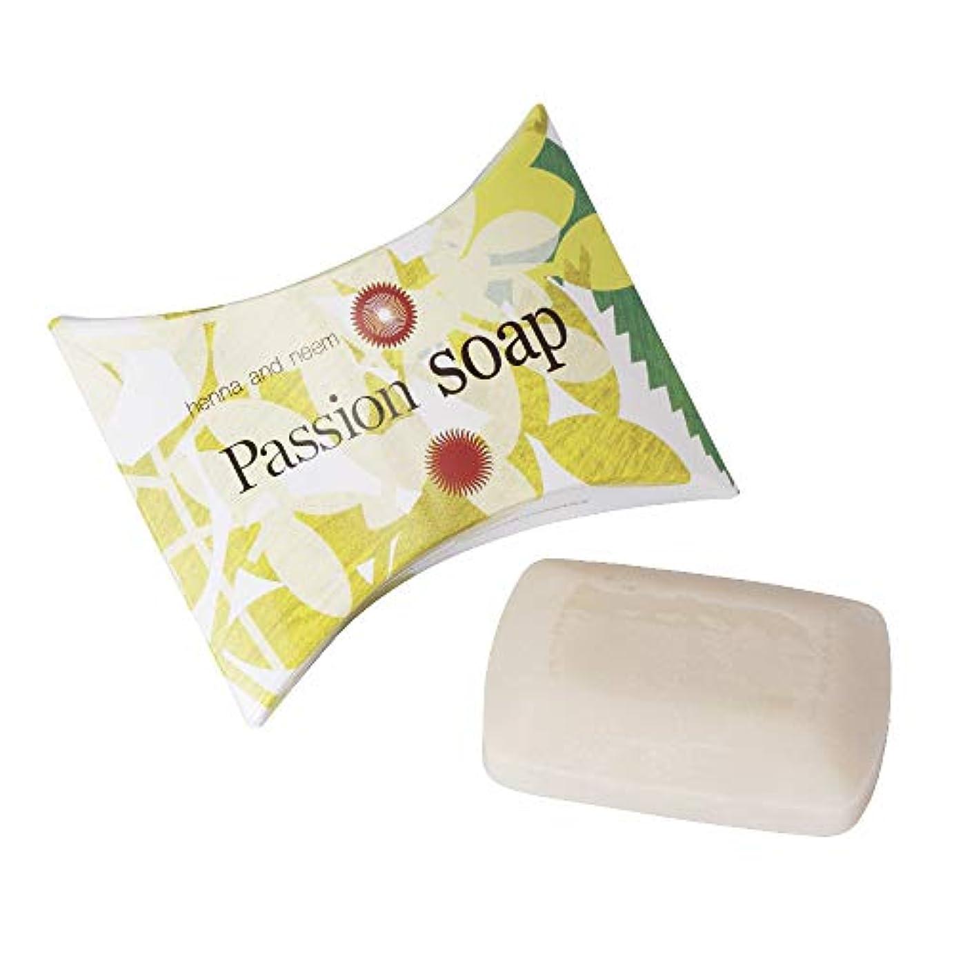 罪悪感肩をすくめる結婚式ヘナソープ PASSION SOAP 天然サポニンで洗う優しいハーブ石鹸
