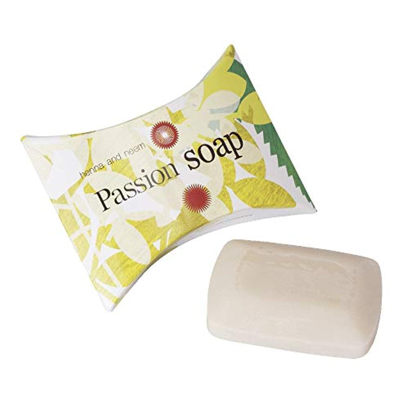 有利説明流行ヘナソープ PASSION SOAP 天然サポニンで洗う優しいハーブ石鹸