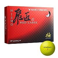 ゴルフボール ダース 飛匠 レッドラベル 極 2020年モデル 非認定球 高反発 (イエロー 1ダース)