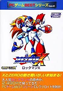 PCゲームBestシリーズ Vol.41 ロックマンX