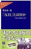 「反日」とは何か―中国人活動家は語る (中公新書ラクレ)