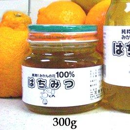 愛媛みかんの花100%はちみつ(300g)
