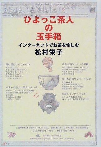 ひよっこ茶人の玉手箱―インターネットでお茶を愉しむ / 松村 栄子