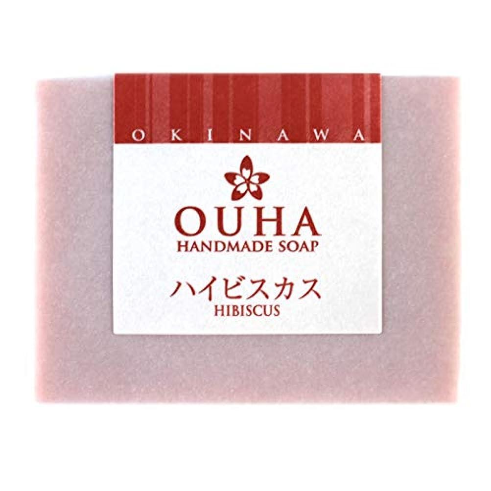 ある虐待教える沖縄手作り洗顔せっけん OUHAソープ ハイビスカス 100g×3個 保湿 ビタミンC