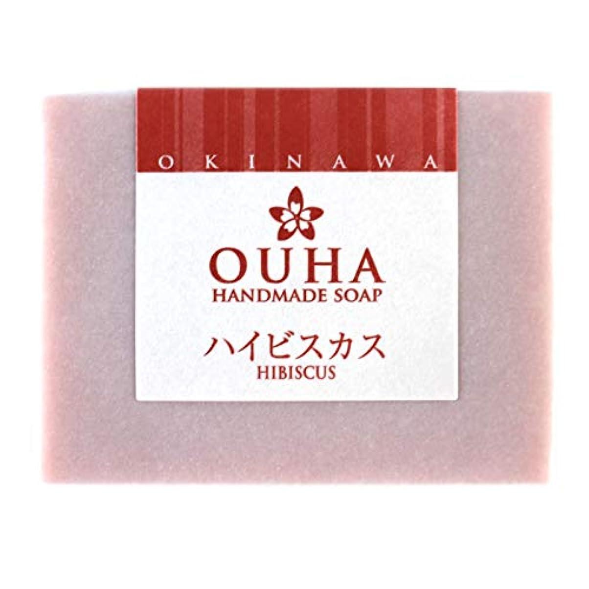 を通して賞賛上陸沖縄手作り洗顔せっけん OUHAソープ ハイビスカス 100g×3個 保湿 ビタミンC