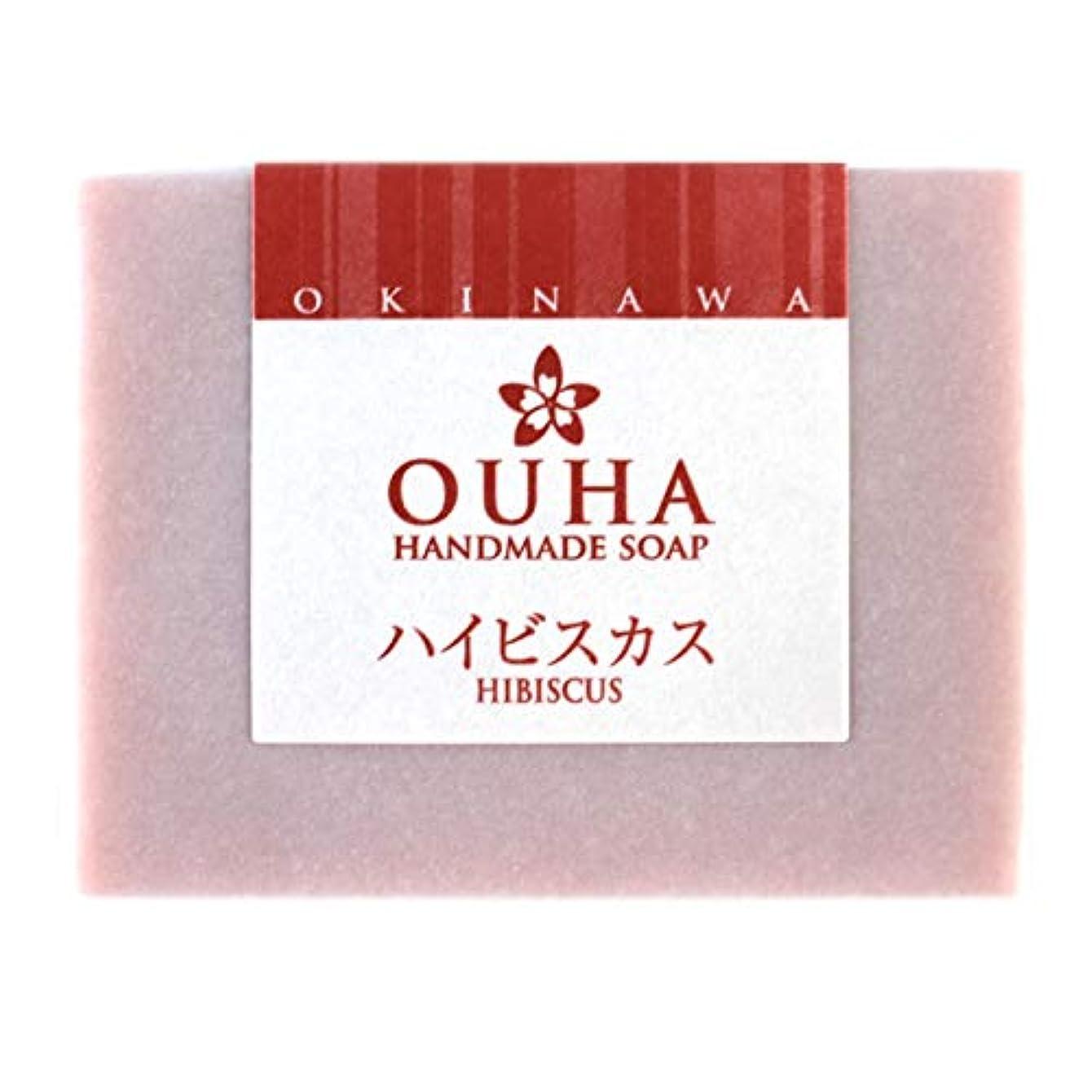 玉ねぎ権威明らかにする沖縄手作り洗顔せっけん OUHAソープ ハイビスカス 100g×3個 保湿 ビタミンC