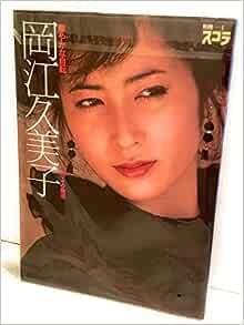 岡江 久美子 喫煙