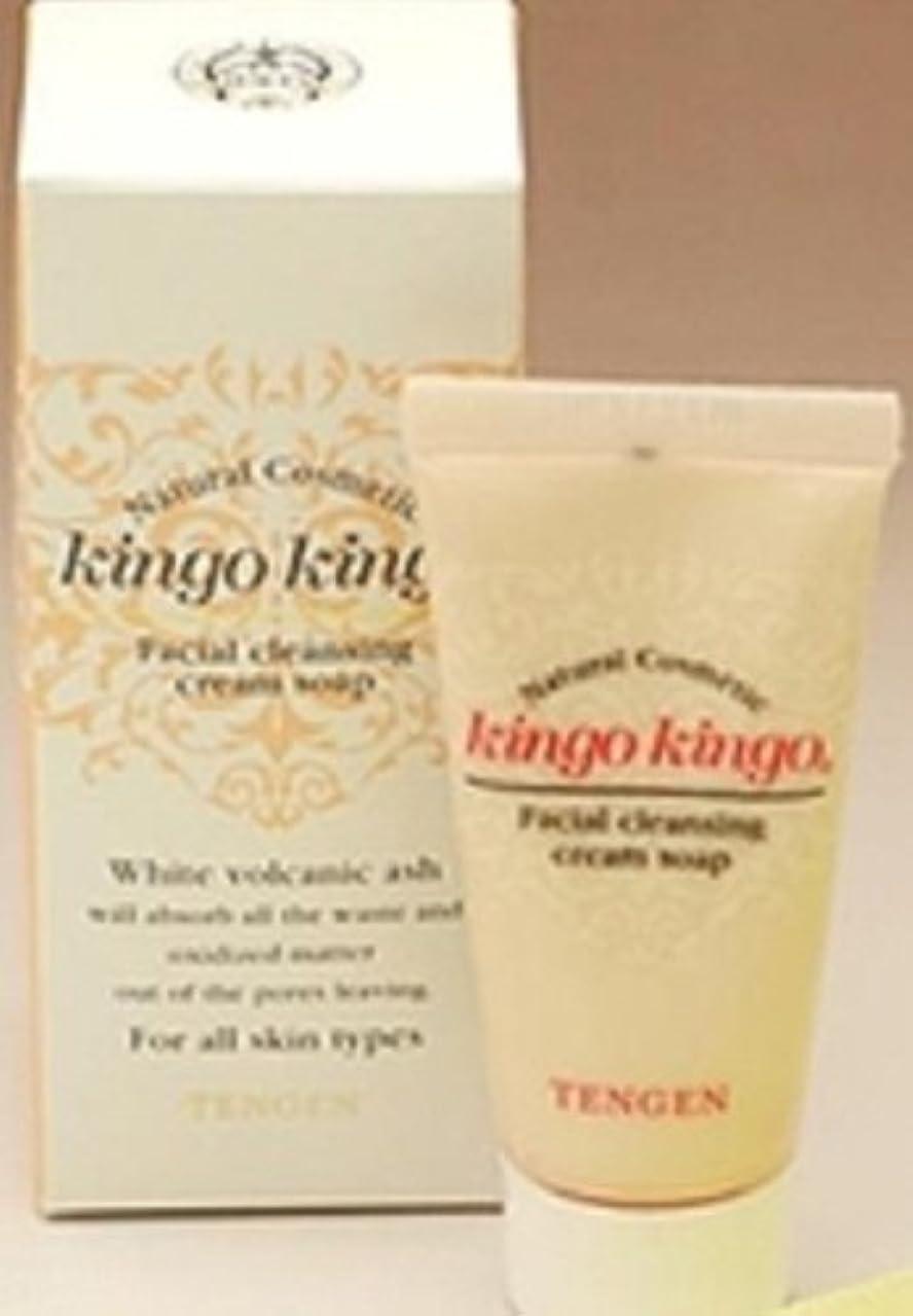 きらめくポインタ多数のキンゴキンゴ 洗顔用クリームソープ20g