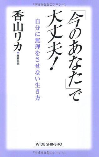 「今のあなた」で大丈夫!―自分に無理をさせない生き方 (WIDE SHINSHO 103) (新講社ワイド新書)の詳細を見る