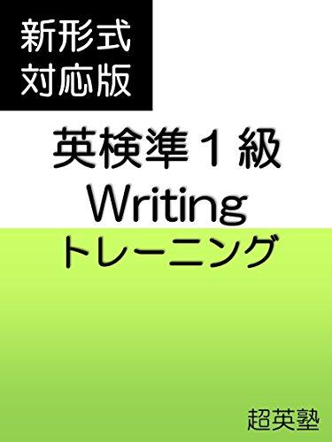 英検準1級Writingトレーニング: 新形式対応版の詳細を見る