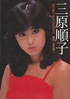 三原順子写真集―ふりむくな!Junko (1981年)