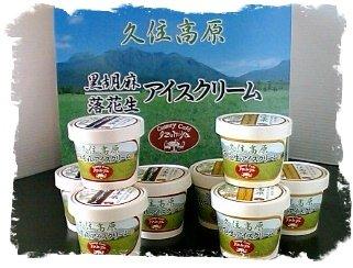 アイスクリーム 大分県 久住高原 ミルク の 美味しさ に こだわった プレミアム アイス 黒胡麻 落花生 12個 入り スイーツ ギフト セット