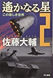 遙かなる星2 この悪しき世界 (ハヤカワ文庫JA)