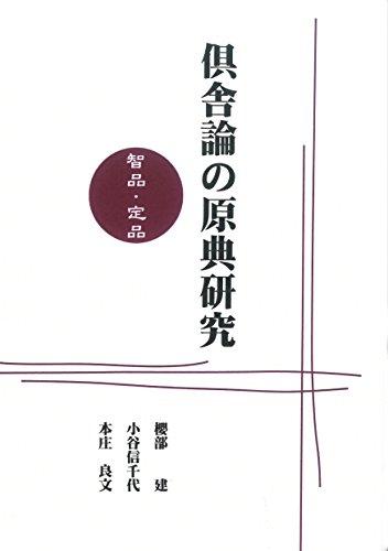 [画像:OD>倶舎論の原典研究―智品・定品]