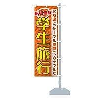 学生旅行 のぼり旗 サイズ選べます(コンパクト45x150cm 右チチ)