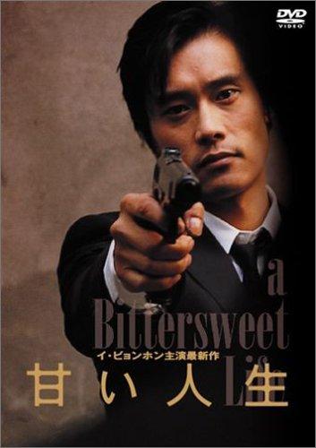 甘い人生 特別日本版 [DVD]