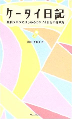 ケータイ日記—無料ブログではじめるカワイイ日記の作り方