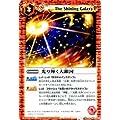 【バトルスピリッツ】 第13弾 星座編 星空の王者 光り輝く大銀河 bs13-062