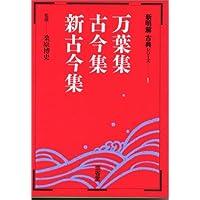 万葉集・古今集・新古今集 (新明解古典シリーズ (1))