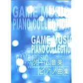 やさしいピアノソロ ゲーム音楽ピアノ曲集 (やさしいピアノ・ソロ)