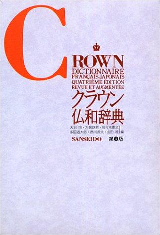 クラウン仏和辞典の詳細を見る