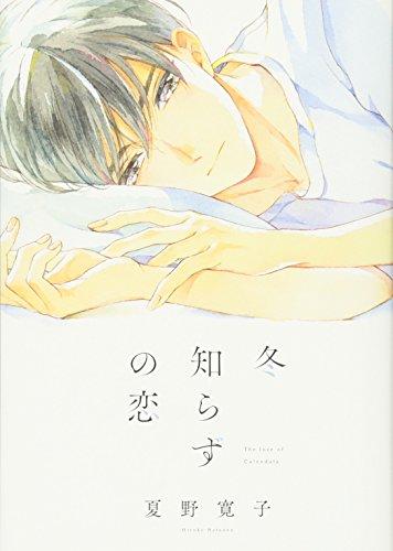 冬知らずの恋 (Feelコミックス オンブルー)の詳細を見る