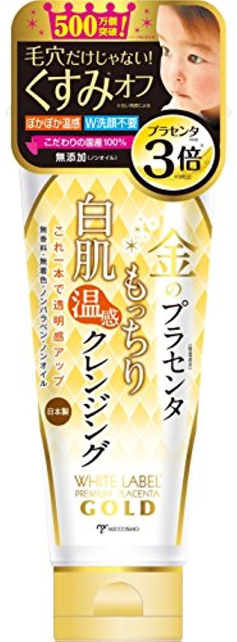 診療所悪化する順応性のある金のプラセンタもっちり白肌温感クレンジング 150g