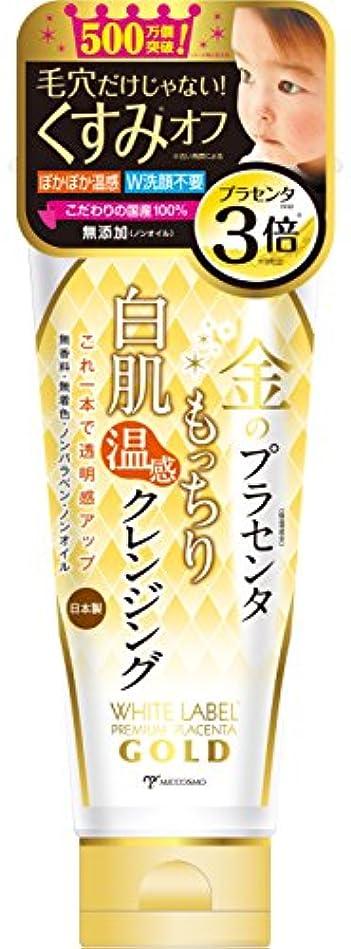 ご飯クリックこれら金のプラセンタもっちり白肌温感クレンジング 150g