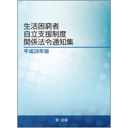 生活困窮者自立支援制度関係法令通知集 平成28年版