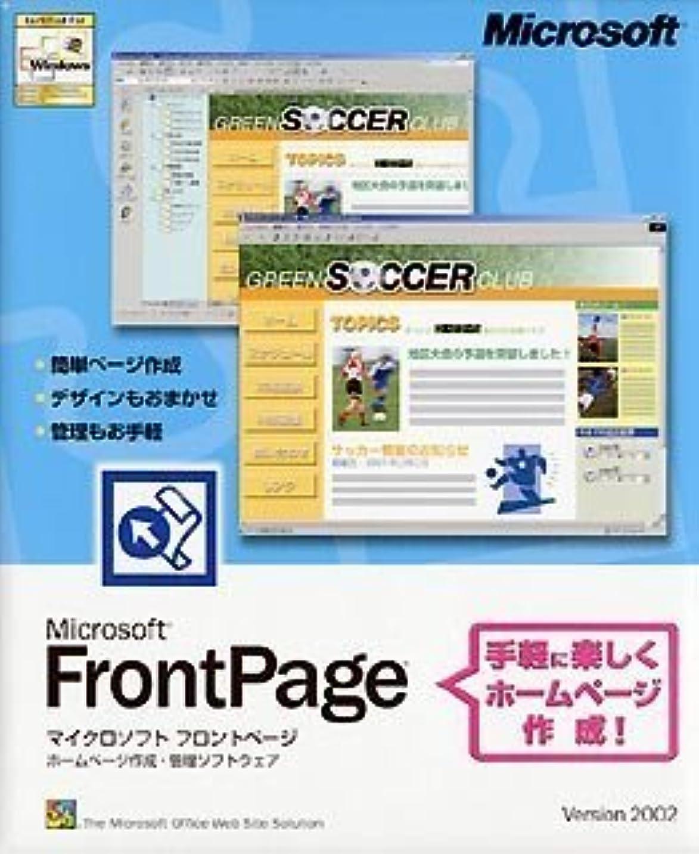 偏心反乱危険なMicrosoft FrontPage Version 2002