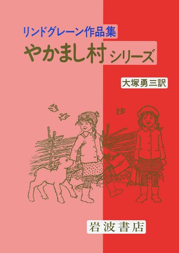 リンドグレーン作品集 やかまし村シリーズ 3冊セットの詳細を見る