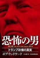 ボブ・ウッドワード (著), 伏見威蕃 (翻訳)(5)新品: ¥ 2,200
