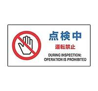 修理中・点検中標識 870-50A