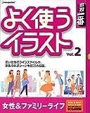 素材一番 よく使うイラスト Vol.2 女性&ファミリーライフ