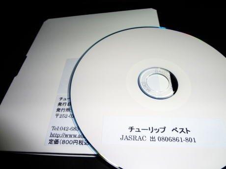 ギターコード譜シリーズ(CD-R版)/チューリップ ベスト ...