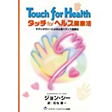 タッチforヘルス健康法―キネシオロジーによる心身バランス健康法