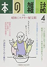 4月 三色団子くるくる号 No.430