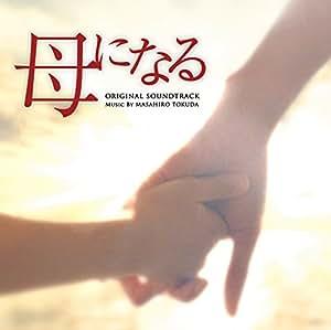 日本テレビ系 水曜ドラマ「母になる」オリジナル・サウンドトラック