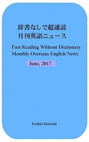 辞書なしで超速読月刊英語ニュース: June, 2017