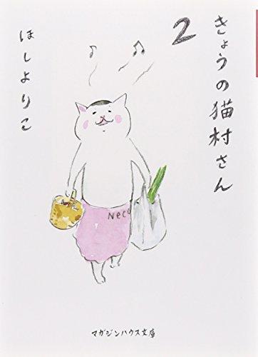 きょうの猫村さん 2 (マガジンハウス文庫)の詳細を見る