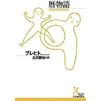 暦物語 (古典新訳文庫)