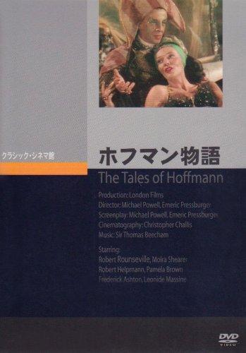 ホフマン物語 [DVD]